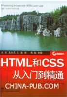 HTML和CSS从入门到精通