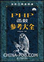PHP函数参考大全[按需印刷]