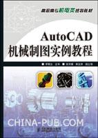 AutoCAD机械制图实例教程