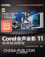 (特价书)Corel会声会影11标准培训教程