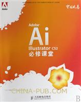 (特价书)Adobe Illustrator CS2必修课堂