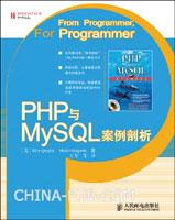 PHP与<a href=