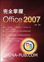 完全掌握Office 2007[按需印刷]