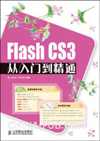 (特价书)Flash CS3从入门到精通