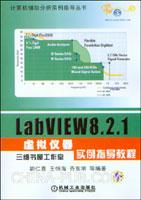 LabVIEW 8.2.1虚拟仪器实例指导教程