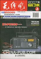 《无线电》合订本2007年(上)[按需印刷]
