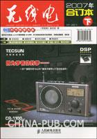 《无线电》合订本2007年(下)[按需印刷]