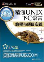 精通UNIX下C语言编程与项目实践