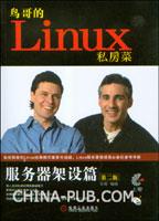 鸟哥的Linux私房菜--服务器架设篇(第二版)[图书]