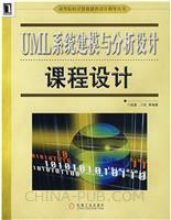 (特价书)UML系统建模与分析设计课程设计
