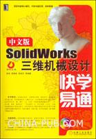 (特价书)中文版SolidWorks三维机械设计快学易通