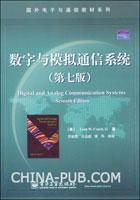 数字与模拟通信系统(第七版)