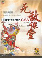 Illustrator CS3中文版无敌课堂