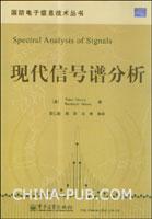 现代信号谱分析