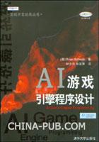 AI游戏引擎程序设计