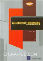 AutoCAD 2007工程绘图实例教程