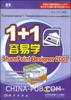 1+1容易学SharePoint Designer 2007