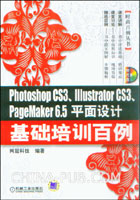 PhotoshopCS3、IllustratorCS3、PageMaker6.5平面设计基础培训百例