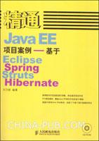 精通Java EE项目案例--基于Eclipse、Spring、Struts、Hibernate[按需印刷]