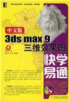 中文版3ds max 9三维效果图快学易通