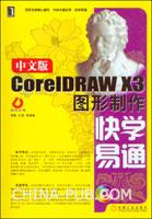 (特价书)中文版CorelDRAW X3图形制作快学易通