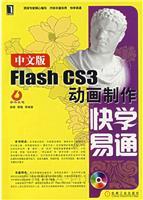 中文版Flash CS3动画制作快学易通