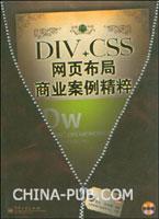 DIV+CSS网页布局商业案例精粹
