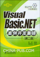 Visual Basic.NET案例开发集锦(第二版)