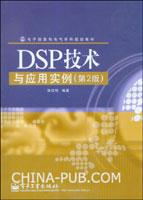 (特价书)DSP技术与应用实例(第2版)