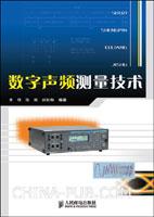 数字声频测量技术