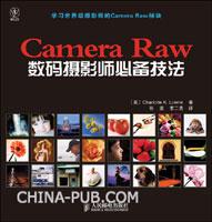 Camera Raw数码摄影师必备技法