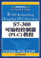 S7-300可编程控制器(PLC)教程[按需印刷]