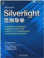 (特价书)Silverlight范例导学