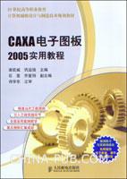 CAXA电子图板2005实用教程