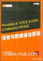 语音与数据通信原理