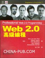Web 2.0 高级编程[按需印刷]