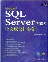 (特价书)Microsoft SQL Server 2005中文版设计实务
