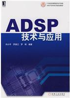 (特价书)ADSP技术与应用