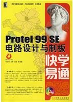Protel 99 SE电路设计与制板快学易通