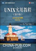 (特价书)UNIX实用教程(第5版)(UNIX方面的入门教程)