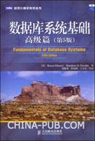 数据库系统基础:第5版.高级篇(讲述数据库系统原理的经典教材)