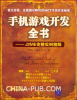 手机游戏开发全书--J2ME完整实例精解