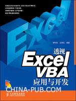 透视Excel VBA应用与开发[按需印刷]