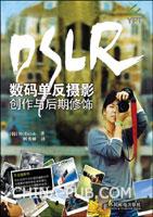 (特价书)DSLR数码单反摄影创作与后期修饰
