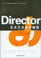 Director交互艺术设计教程
