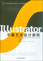 Illustrator平面艺术设计教程