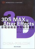 3DS MAX与After Effects影视动画设计与制作教程