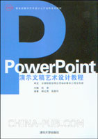 PowerPoint演示文稿艺术设计教程