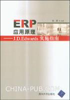 ERP应用原理--J.D.Edwards实施指南