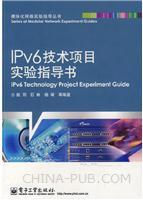 IPv6技术项目实验指导书